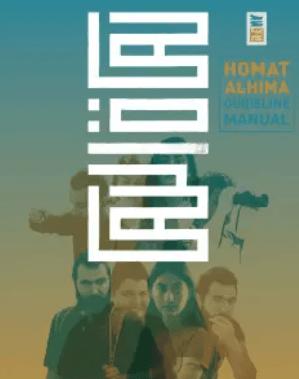Homat Al-Hima Guideline Manual